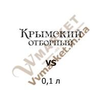 Коньяк Кримський вітбірний VS 40% 0,1л