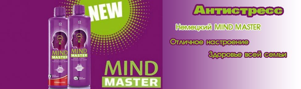 Майнд Мастер напиток Формула Рэд плюс Формула Грин (Mind Master)