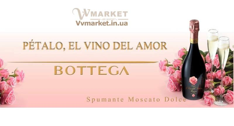 Вино ігристе Bottega Petalo Il Vino dell'Amore Moscato біле солодке 0.75л