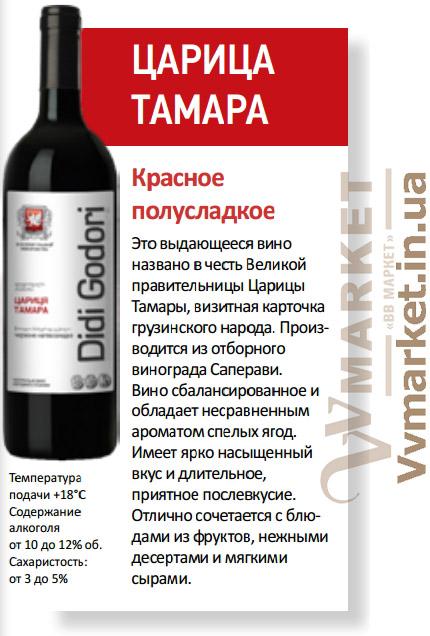 Купить Вино Полусладкое